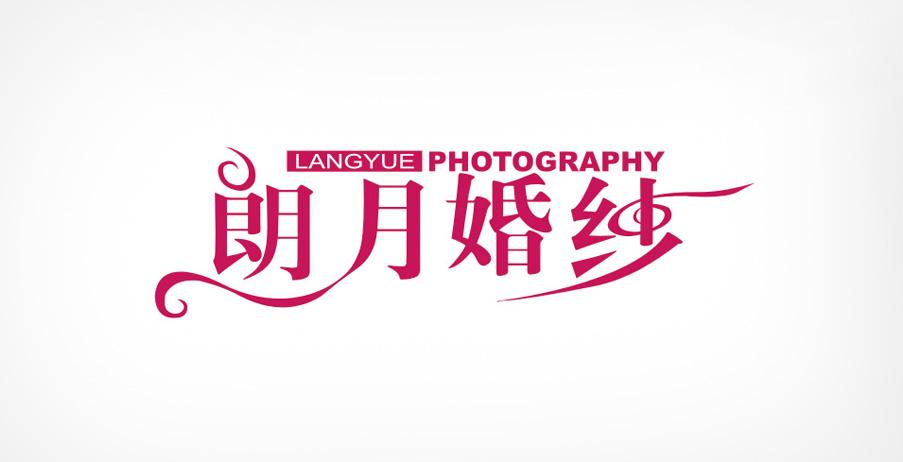 婚纱logo矢量图